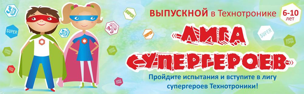 выпускной сайт