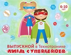 лига супергероев мини